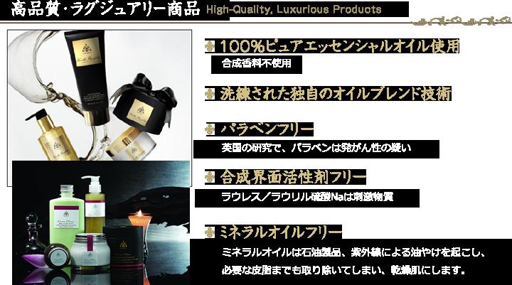 高品質・ラグジュアリー商品 100%ピュアエッセンシャルオイルを使用し、パラベン、合成界面活性剤、ミネラルオイルフリーの身体やお肌にやさしい商品です。