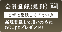 会員新規登録ページ